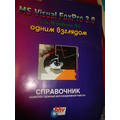 Книга MS Visual FoxPro 3.0 для Windows 95 одним взглядом